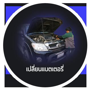 พื้นที่บริการ เปลี่ยนแบตเตอรี่รถยนต์ทั่วกรุงเทพมหานคร