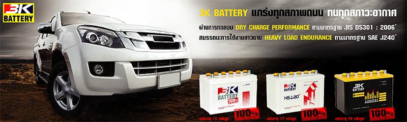 BANNER 3k Battery