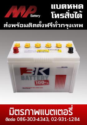 แบตเตอรี่ 3k-ns100