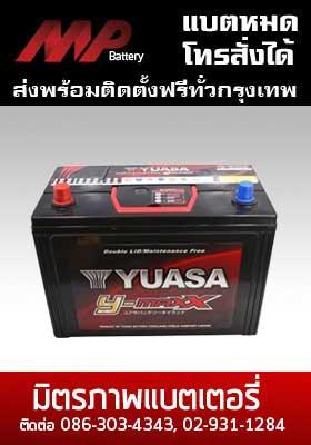 dry battery yuasa-mf200l