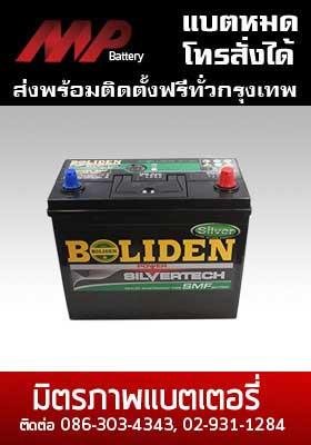 แบตเตอรี่รถยนต์ boliden-12vb65l-smf