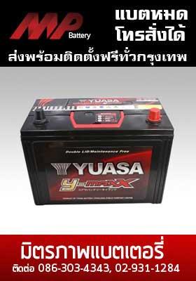 dry battery yuasa-mf200r