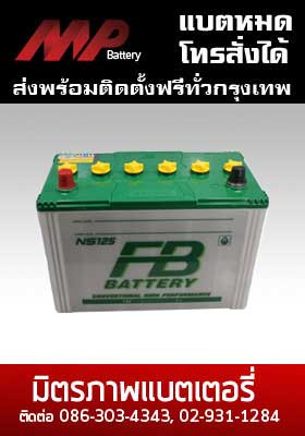BATTERY fb-ns125
