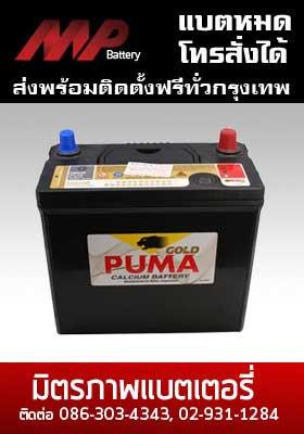 แบตเตอรี่รถยนต์ puma-n150