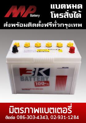 battery 3k-ns120l
