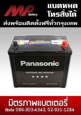 BATTERY panasonic-95d31l