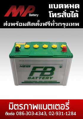 BATTERY fb-ns125l