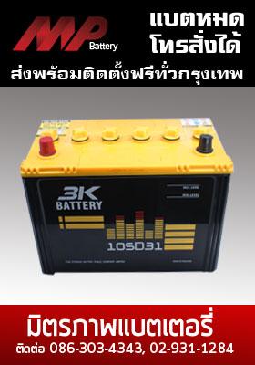 battery 3k-105d31