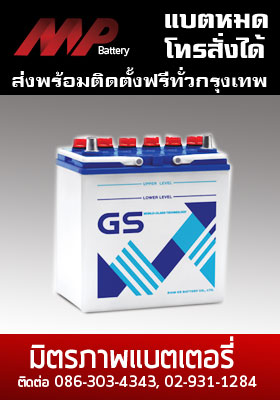 BATTERY gs-ns40zl