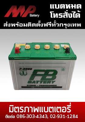 BATTERY fb-f-3000-hybrid