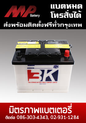 battery 3k-din65