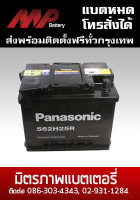 BATTERY panasonic-562h25rdin65r