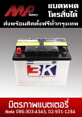 battery 3k-din65r