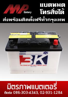 battery 3k-din75