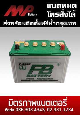 แบตเตอรี่ fb-n120