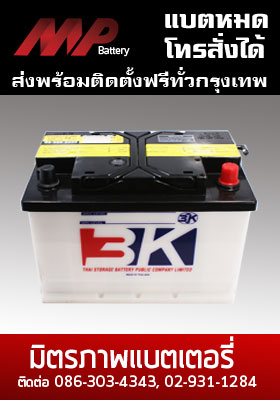 battery 3k-din75r