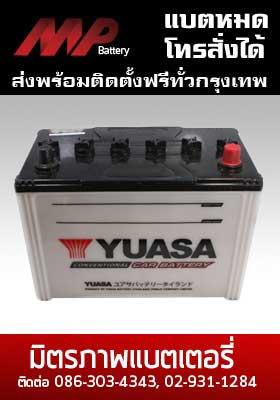 แบตเตอรี่ yuasa-105d31l
