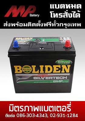 boliden แบตเตอรี่รถยนต์ -106h60l-smf