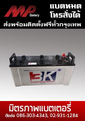 แบตเตอรี่รถยนต์ 3k-n150