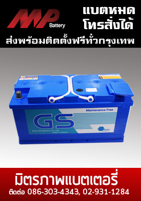 Car Battery gs-dd75-mf