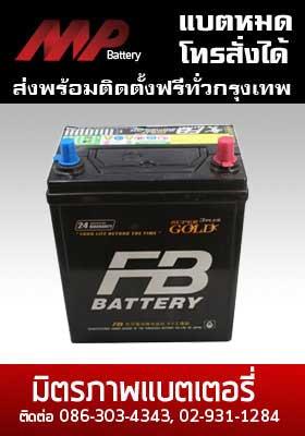แบตเตอรี่ fb-sg-50l-supergold
