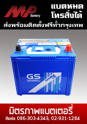 Car Battery gs-38b19l-dl