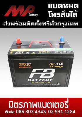Car Battery fb-sg-60l-supergold