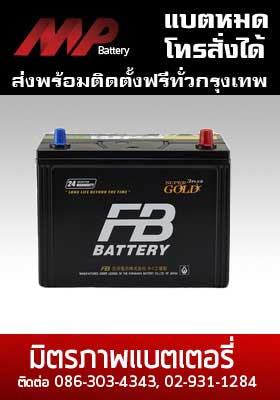 Car Battery fb-75d23l
