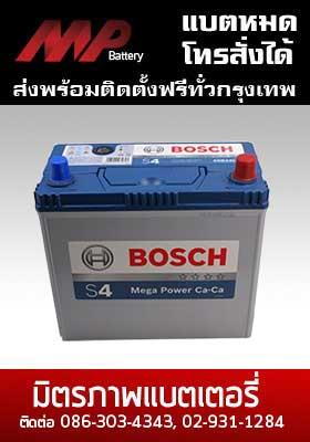 3. แบตเตอรี่ bosch รุ่น 65b24r