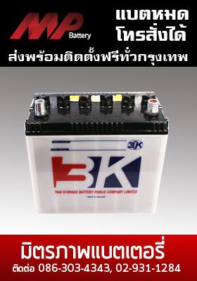 แบตเตอรี่ 3k-ns60l