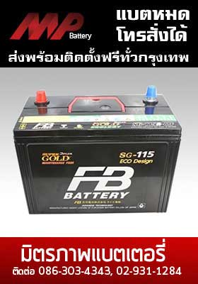 Car Battery fb-sg-115-supergold