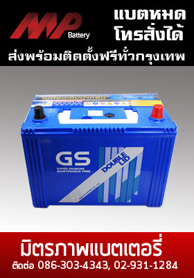 Sealed Maintenance Free Battery gs-105d31r-dl