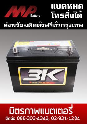 3k battery 3k-vs120