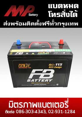 Car Battery fb-sg-115l-supergold
