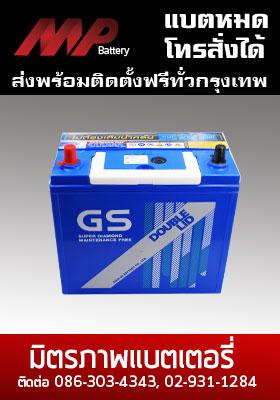 Sealed Maintenance Free Battery gs-d60-dl