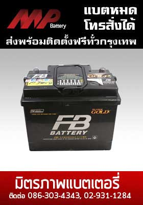 Car Battery fb-sg-din65-supergold