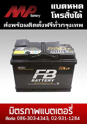 Car Battery fb-sg-din77-supergold