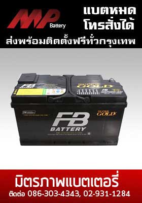 Car Battery fb-sg-din100-supergold