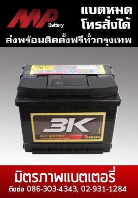 สามเคแบตเตอรี่ 3k-vds65r