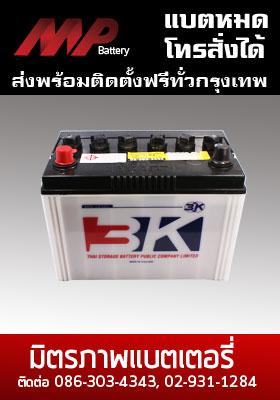 แบตเตอรี่ 3k-n50