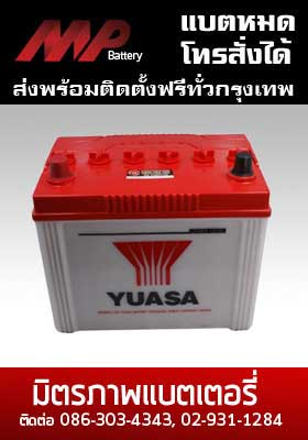 battery yuasa-n50z