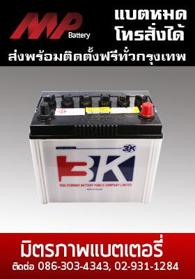 แบตเตอรี่ 3k-n50zl
