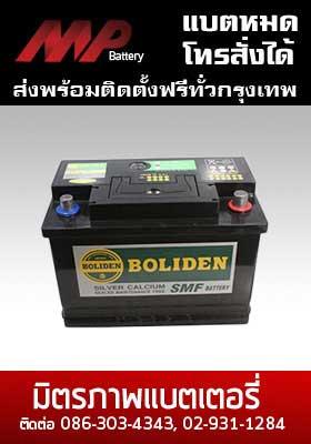 battery boliden-12h90l-smf