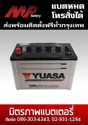 แบตเตอรี่รถยนต์ yuasa-ns60