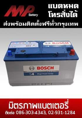 แบตเตอรี่ bosch รุ่น 60038
