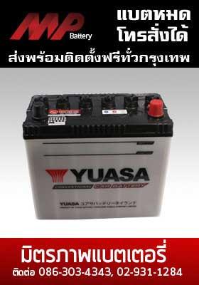 แบตเตอรี่รถยนต์ yuasa-ns60l