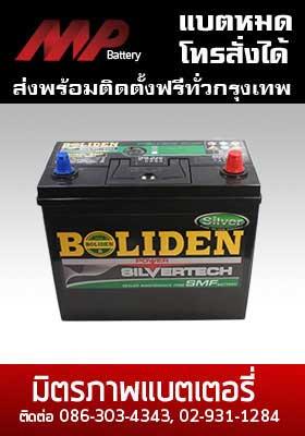 แบตเตอรี่ boliden-12ll43-smf