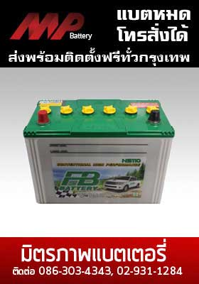 BATTERY fb-ns110