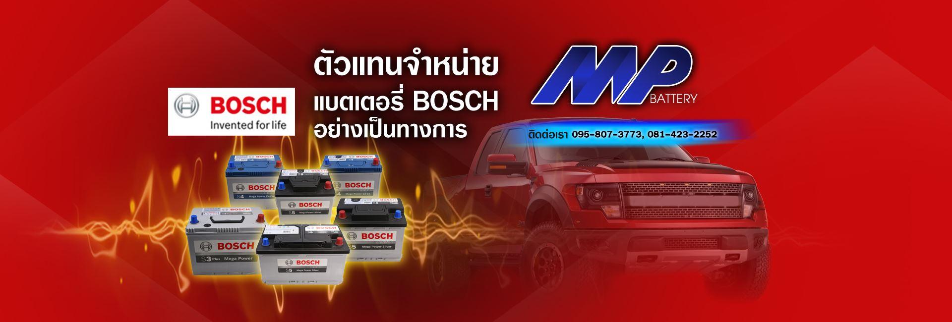 ราคาแบตเตอรี่ Bosch