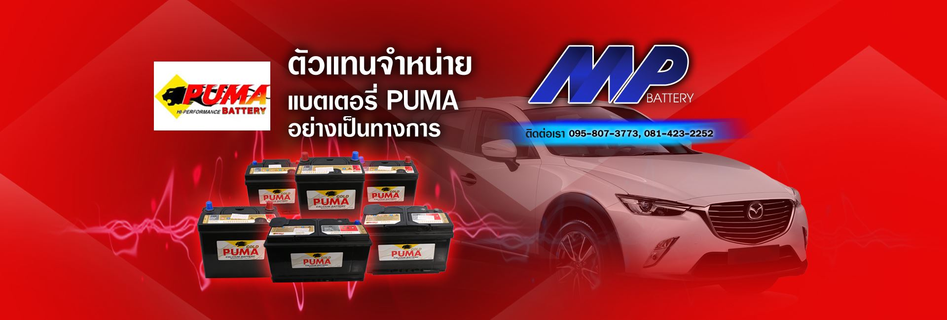 ราคาแบตเตอรี่ Puma